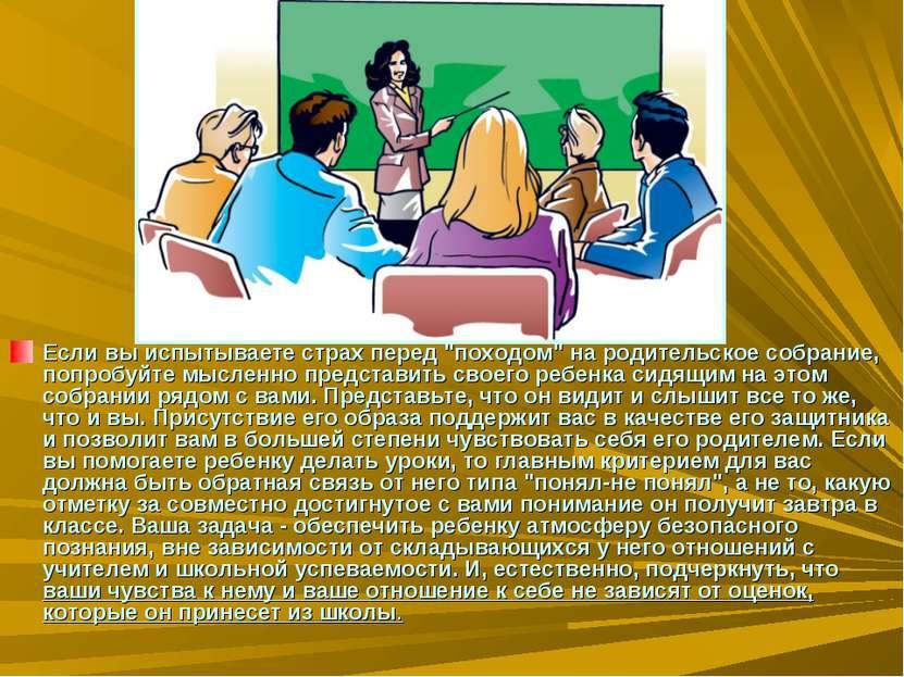 """Если вы испытываете страх перед """"походом"""" на родительское собрание, попробуйт..."""