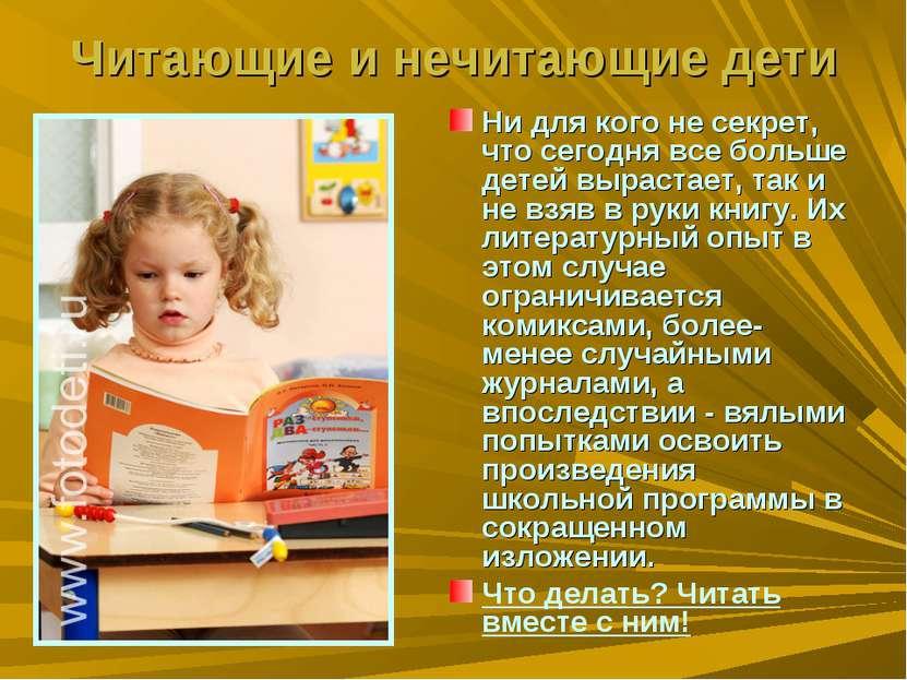 Читающие и нечитающие дети Ни для кого не секрет, что сегодня все больше дете...
