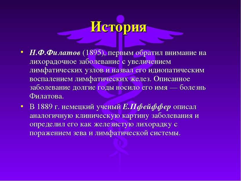 История Н.Ф.Филатов (1895), первым обратил внимание на лихорадочное заболеван...