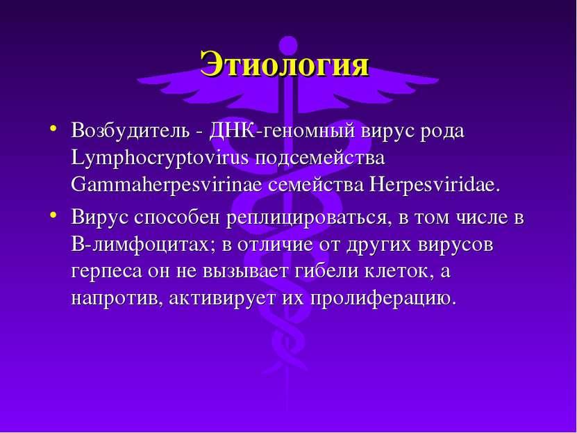 Этиология Возбудитель - ДНК-геномный вирус рода Lymphocryptovirus подсемейств...