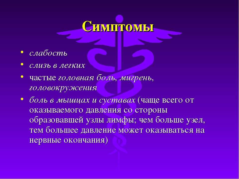 Симптомы слабость слизь в легких частые головная боль, мигрень, головокружени...