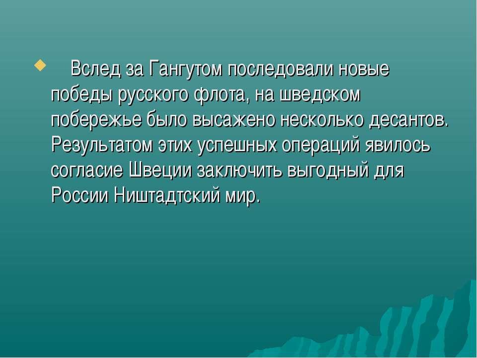 Вслед за Гангутом последовали новые победы русского флота, на шведском побере...