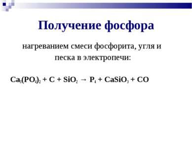 Получение фосфора нагреванием смеси фосфорита, угля и песка в электропечи: Ca...