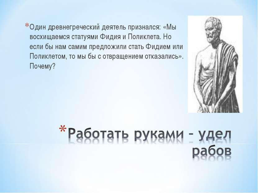 Один древнегреческий деятель признался: «Мы восхищаемся статуями Фидия и Поли...