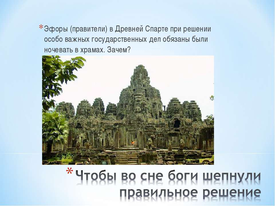 Эфоры (правители) в Древней Спарте при решении особо важных государственных д...