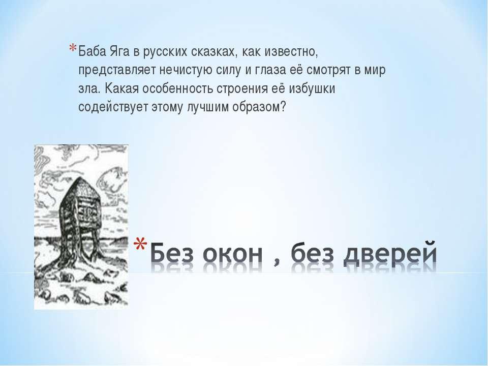 Баба Яга в русских сказках, как известно, представляет нечистую силу и глаза ...
