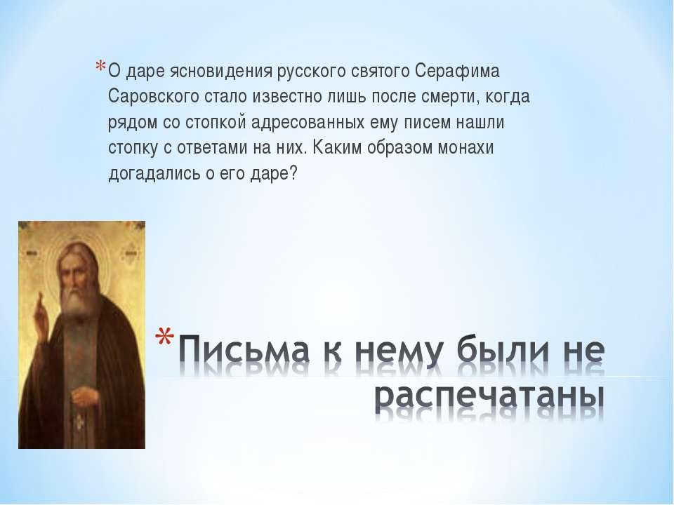 О даре ясновидения русского святого Серафима Саровского стало известно лишь п...