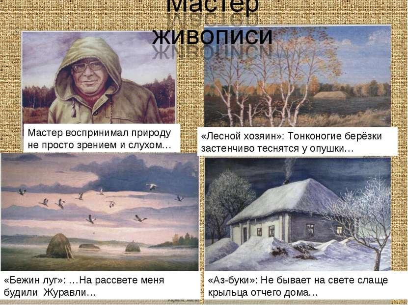«Бежин луг»: …На рассвете меня будили Журавли… «Лесной хозяин»: Тонконогие бе...