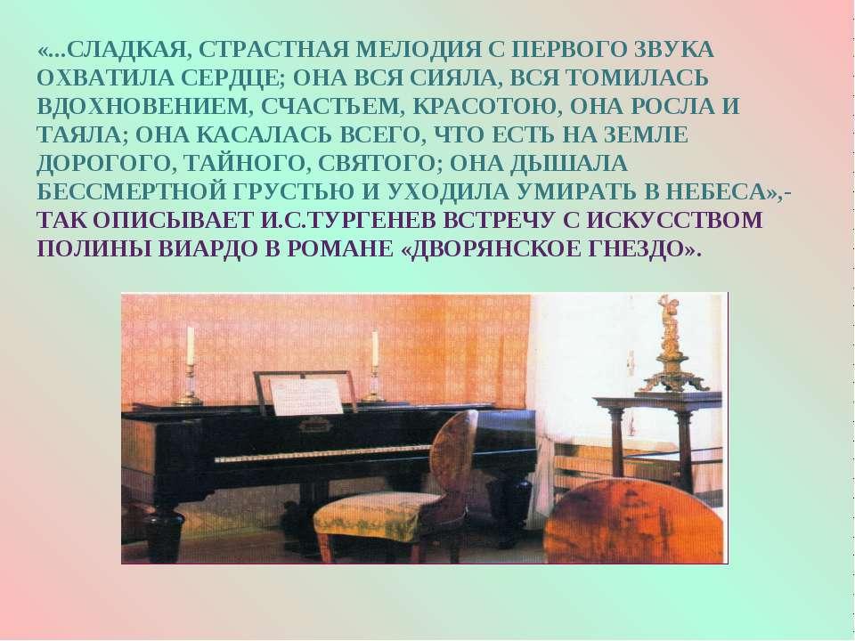 «...СЛАДКАЯ, СТРАСТНАЯ МЕЛОДИЯ С ПЕРВОГО ЗВУКА ОХВАТИЛА СЕРДЦЕ; ОНА ВСЯ СИЯЛА...