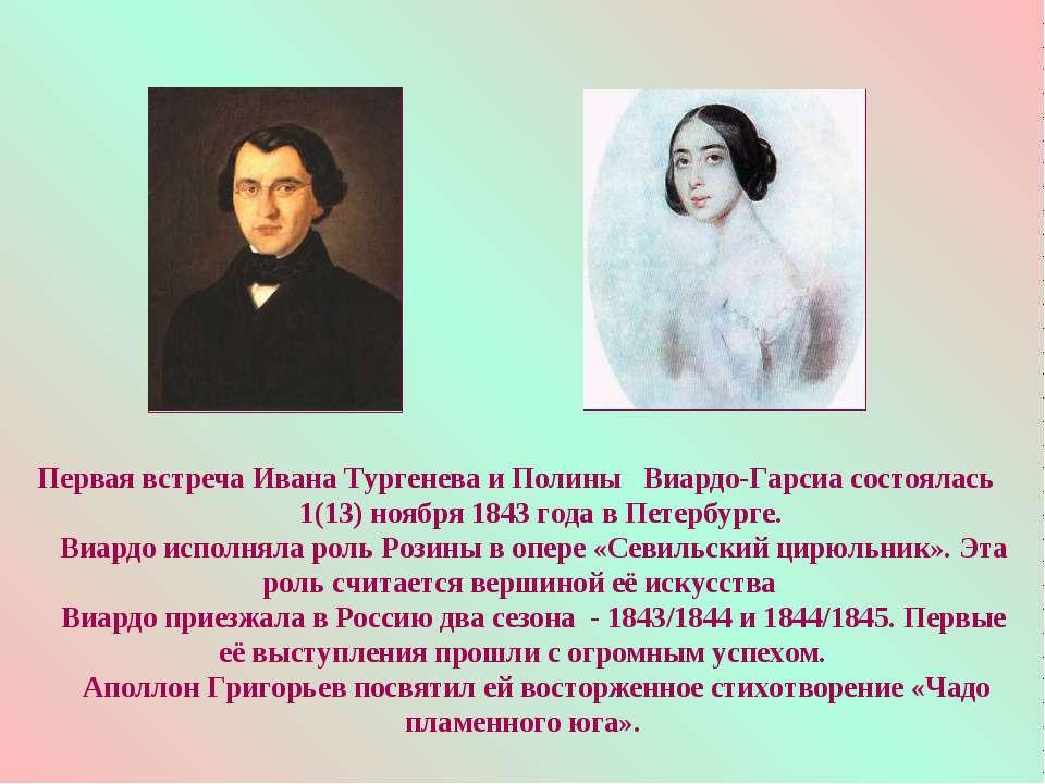 Первая встреча Ивана Тургенева и Полины Виардо-Гарсиа состоялась 1(13) ноября...