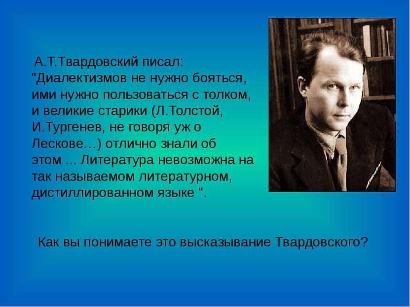 """А.Т.Твардовский писал: """"Диалектизмов не нужно бояться, ими нужно пользоватьс..."""