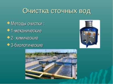 Очистка сточных вод Методы очистки : 1-механические 2- химические 3-биологиче...