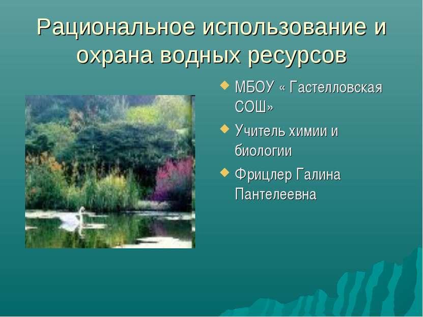 Рациональное использование и охрана водных ресурсов МБОУ « Гастелловская СОШ»...
