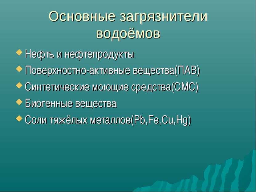 Основные загрязнители водоёмов Нефть и нефтепродукты Поверхностно-активные ве...