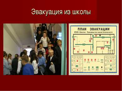 Эвакуация из школы