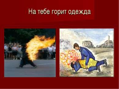 На тебе горит одежда