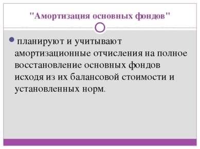 """""""Амортизация основных фондов"""" планируют и учитывают амортизационные отчислени..."""