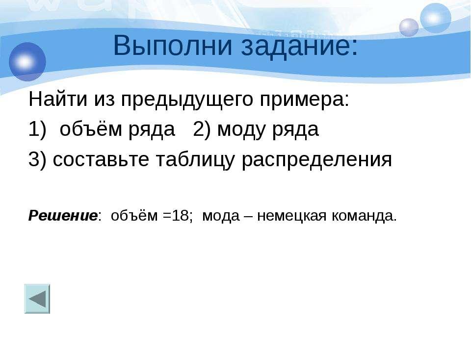 Выполни задание: Найти из предыдущего примера: объём ряда 2) моду ряда 3) сос...
