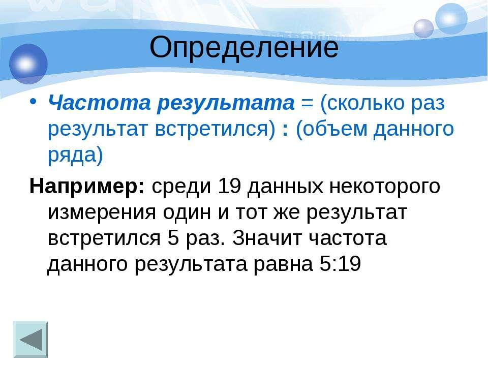 Определение Частота результата = (сколько раз результат встретился) : (объем ...