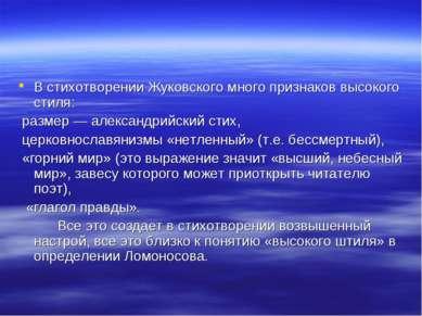 В стихотворении Жуковского много признаков высокого стиля: размер — александр...