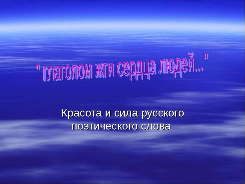 Красота и сила русского поэтического слова