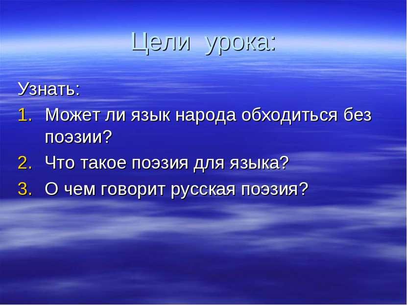 Цели урока: Узнать: Может ли язык народа обходиться без поэзии? Что такое поэ...