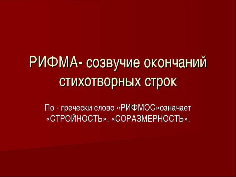 РИФМА- созвучие окончаний стихотворных строк По - гречески слово «РИФМОС»озна...