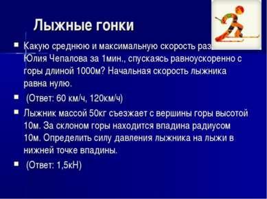 Лыжные гонки Какую среднюю и максимальную скорость развивает Юлия Чепалова за...