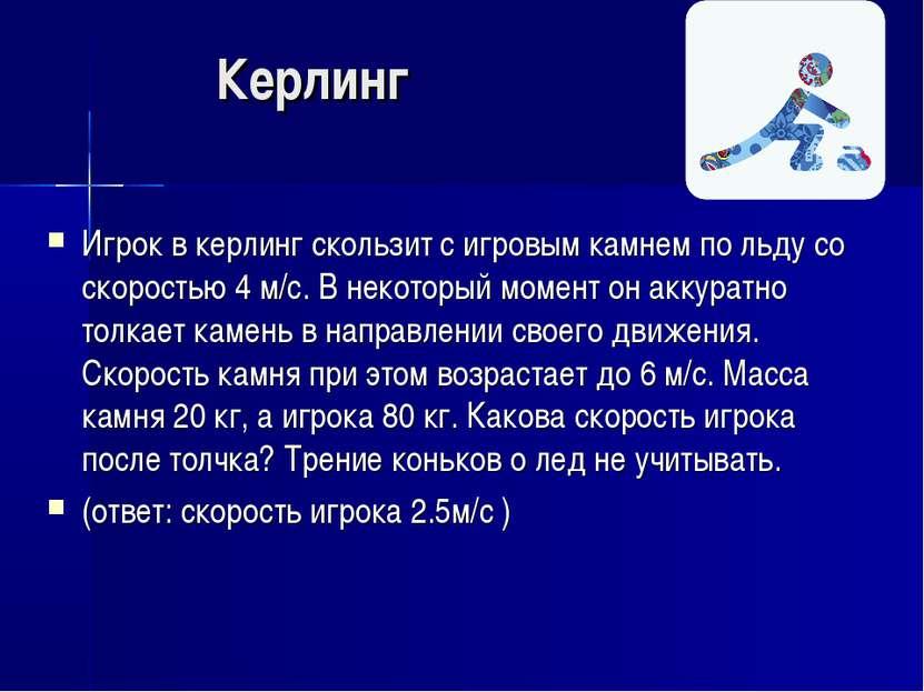Керлинг Игрок в керлинг скользит с игровым камнем по льду со скоростью 4 м/с....