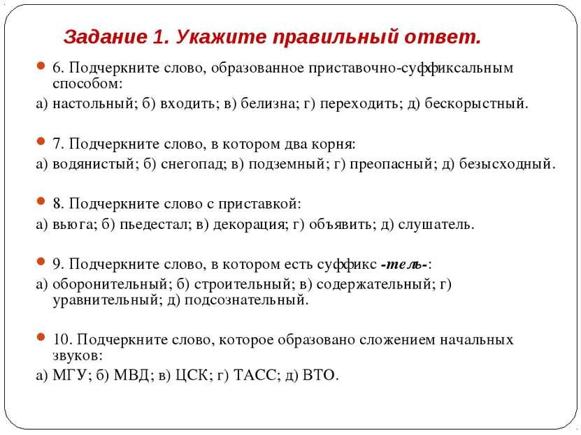 Задание 1. Укажите правильный ответ. 6. Подчеркните слово, образованное прист...