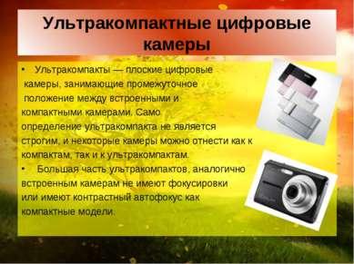 Ультракомпактные цифровые камеры Ультракомпакты — плоские цифровые камеры, за...