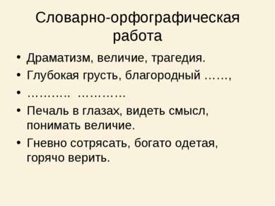 Словарно-орфографическая работа Драматизм, величие, трагедия. Глубокая грусть...