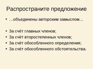 Распространите предложение …объединены авторским замыслом… За счёт главных чл...
