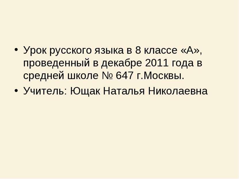 Урок русского языка в 8 классе «А», проведенный в декабре 2011 года в средней...