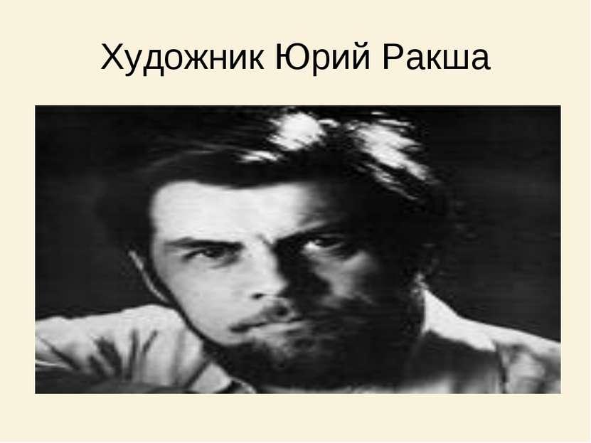 Художник Юрий Ракша