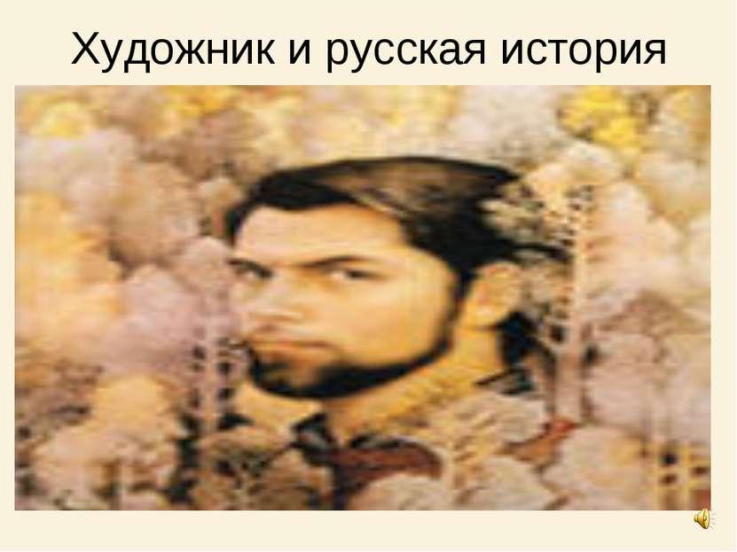 Художник и русская история