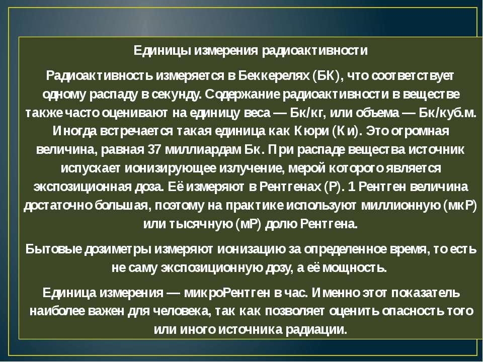 Единицы измерения радиоактивности Радиоактивность измеряется в Беккерелях (БК...