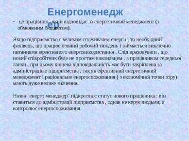 Енергоменеджер це працівник , який відповідає за енергетичний менеджмент (з о...