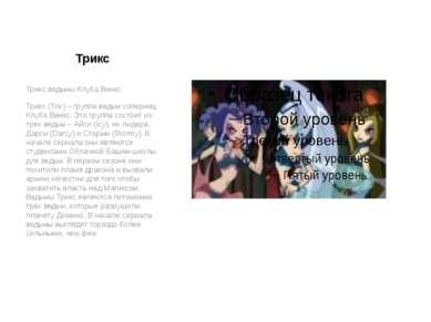 Трикс Трикс ведьмы Клуба Винкс Трикс (Trix) – группа ведьм соперниц Клуба Вин...