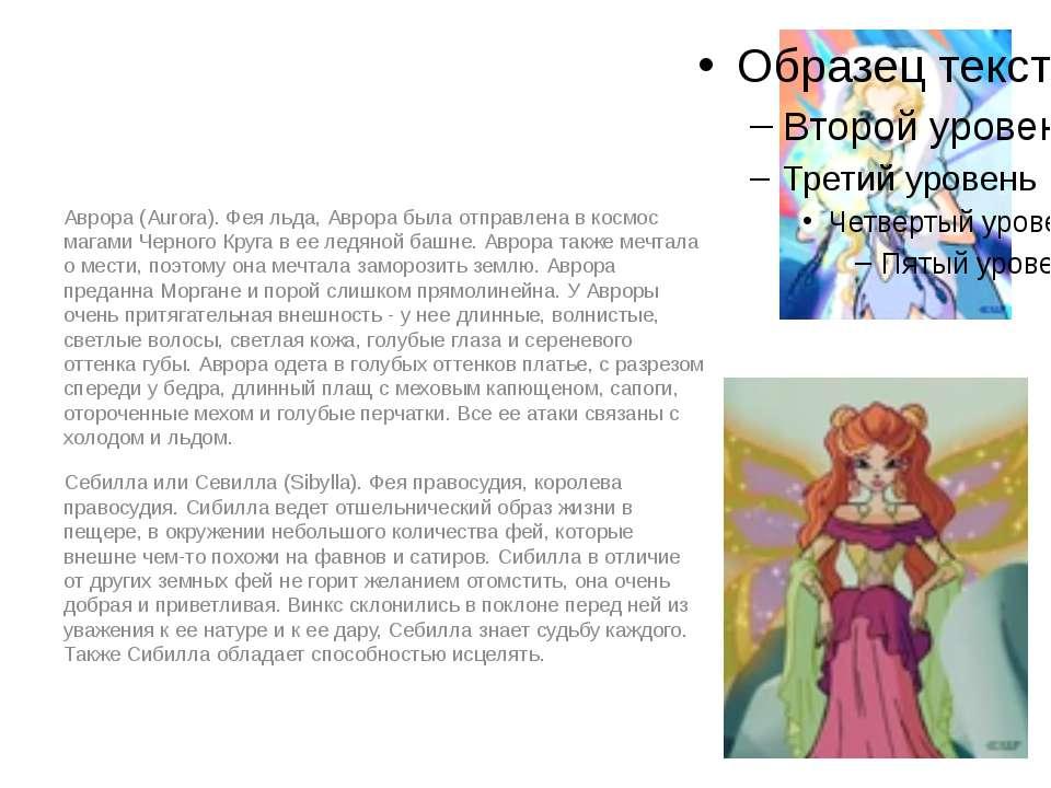 Аврора (Aurora). Фея льда, Аврора была отправлена в космос магами Черного Кру...