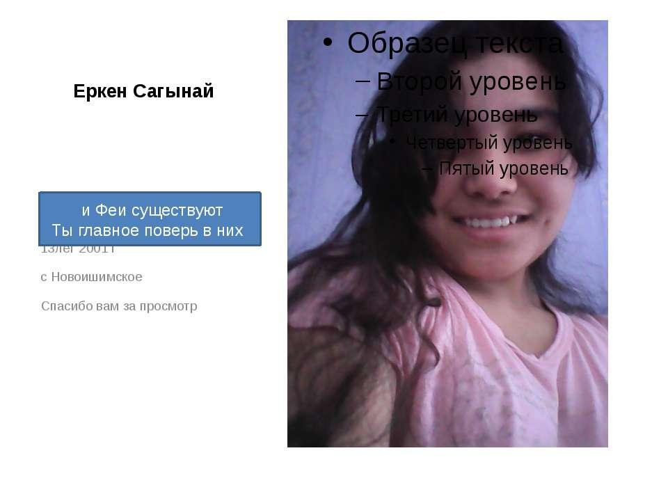 Еркен Сагынай 13лет 2001 г с Новоишимское Спасибо вам за просмотр и Феи сущес...