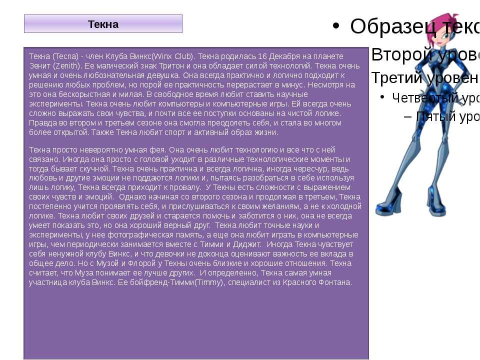 Текна Текна (Tecna) - член Клуба Винкс(Winx Club). Текна родилась 16 Декабря ...