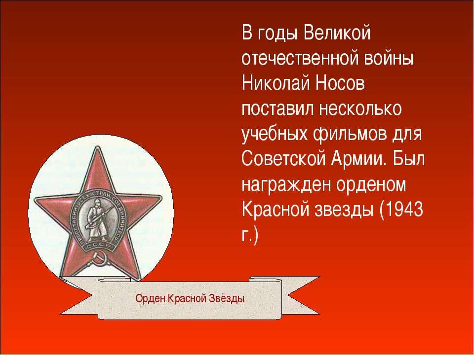 * В годы Великой отечественной войны Николай Носов поставил несколько учебных...