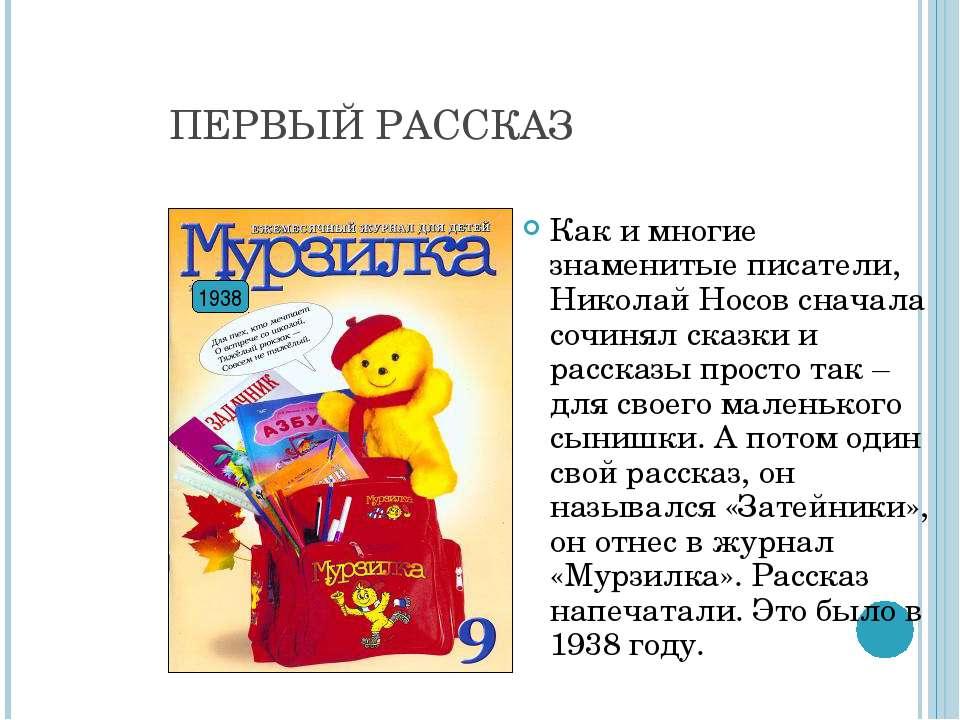 ПЕРВЫЙ РАССКАЗ Как и многие знаменитые писатели, Николай Носов сначала сочиня...
