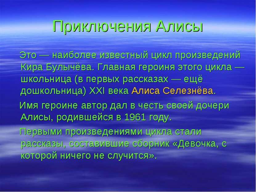 КИР БУЛЫЧЕВ ЦИКЛ АЛИСА СКАЧАТЬ БЕСПЛАТНО