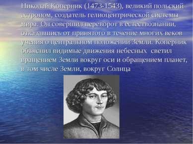 Николай Коперник (1473-1543), великий польский астроном, создатель гелиоцентр...