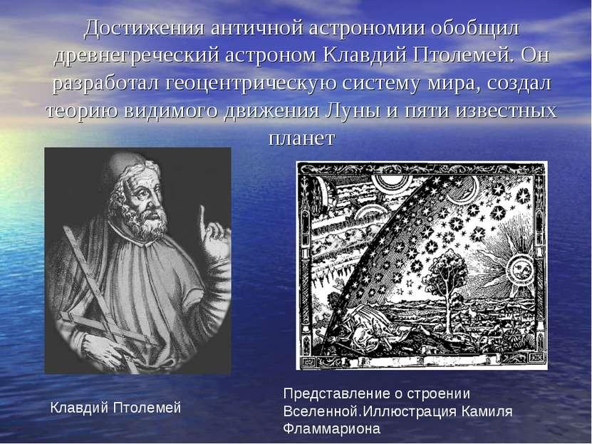 Достижения античной астрономии обобщил древнегреческий астроном Клавдий Птоле...