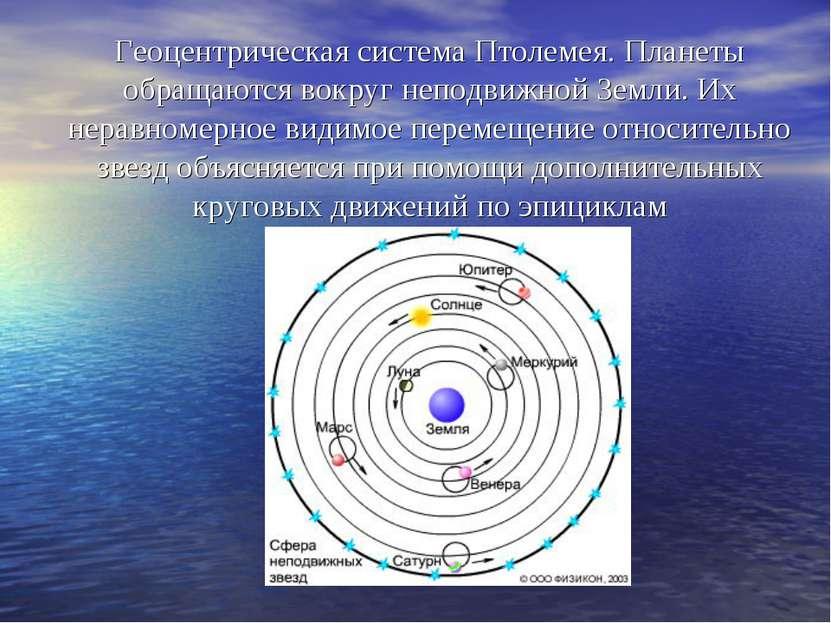 Геоцентрическая система Птолемея. Планеты обращаются вокруг неподвижной Земли...