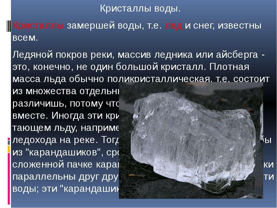 Кристаллы воды. Кристаллы замершей воды, т.е. лед и снег, известны всем. Ледя...