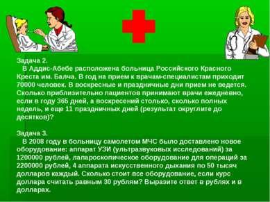 Задача 2. В Аддис-Абебе расположена больница Российского Красного Креста им. ...